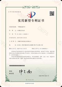 Utility Model Patent for SENSTAR Bulb